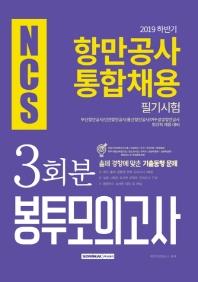 NCS 항만공사 통합채용 필기전형 봉투모의고사(3회분)(2019 하반기)