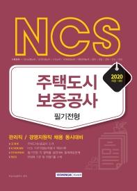 NCS 주택도시보증공사 필기전형(2020)