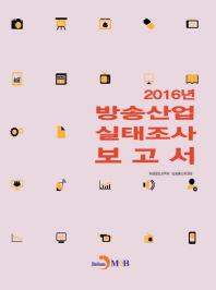 방송산업 실태조사 보고서(2016)