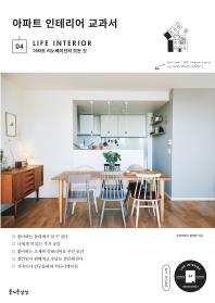 아파트 인테리어 교과서