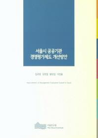 서울시 공공기관 경영평가제도 개선방안