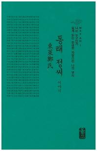 동래 정씨 이야기(초록)