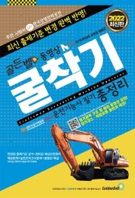 골든벨 동영상 굴삭기운전기능사 필기(2021)(8절)