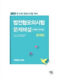법전협모의시험 문제해설 선택형 회차별 세트(2021)