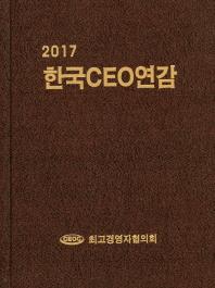 한국CEO연감(2017)