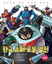 한국 슈퍼 로봇 열전: 만화 편
