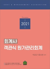 회계사 회계사 객관식 원가관리회계(2021)