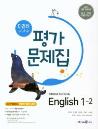 미래엔 중학 영어 중1-2 평가문제집(2020)