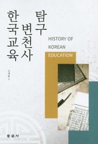 한국교육 변천사 탐구