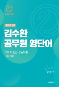 커넥츠 공단기 김수환 공무원 영단어