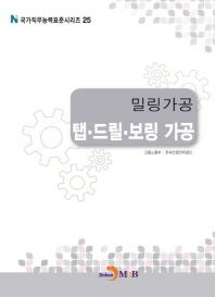 밀링가공 탭 드릴 보링 가공