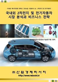 국내외 2차전지 및 전기자동차 시장 분석과 비즈니스 전략