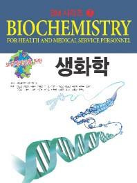 보건의료인을 위한 생화학