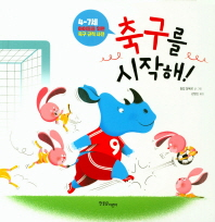 축구를 시작해!