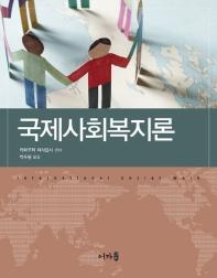 국제사회복지론