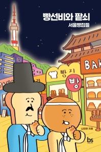 빵선비와 팥쇠: 서울빵집들