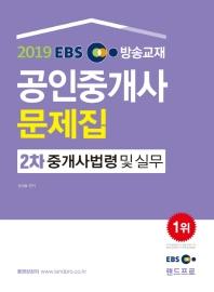 EBS 방송교재 중개사법령 및 실무 공인중개사 2차 문제집(2019)
