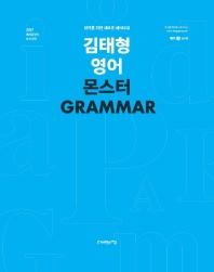 김태형 영어 몬스터 Grammar(2021)