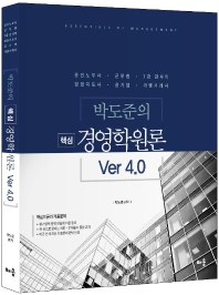 박도준의 핵심 경영학원론 Ver 4.0
