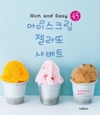 아이스크림 젤라또 샤베트