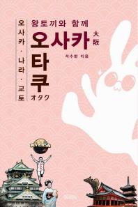 왕토끼와 함께 오사카 오타쿠: 오사카 나라 교토