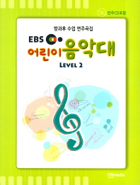 EBS 어린이음악대 Level. 2