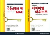황금열쇠 고등 수능영어 맥(MAC)