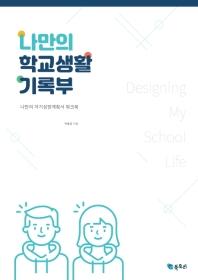 나만의 학교생활 기록부