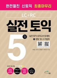 실전 토익 모의고사 5회(LC+RC)