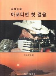 김청송의 아코디언 첫 걸음 기초편(상)