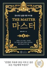 마스터(The Master)