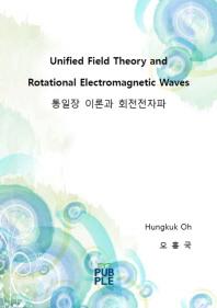 Unified Field Theory and Rotational E-M Waves 통일장 이론과 회전전자파