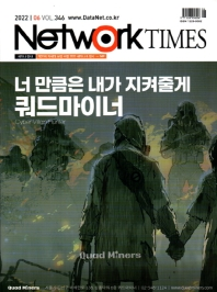 네트워크 타임즈(Network TIMES)(2021년 6월호)
