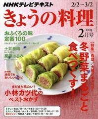 きょうの料理 오늘의 요리 1년 정기구독 -12회  (발매일: 16일)