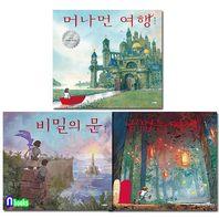 웅진주니어/에런 베커  유아 그림책 머나먼 여행+비밀의 문+끝없는 여행 세트(전3권)