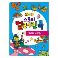 연두팡 스토리 컬러링북: 개미와 베짱이