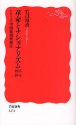 革命とナショナリズム 1925-1945