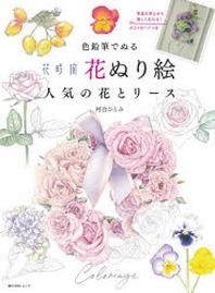 色鉛筆でぬる花時間花ぬり繪人氣の花とリ-ス