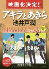 アキラとあきら 映畵化決定記念スペシャルセット 集英社文庫 2卷セット
