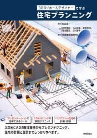 3Dマイホ-ムデザイナ-で學ぶ住宅プランニング