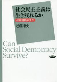 社會民主主義は生き殘れるか 政黨組織の條件