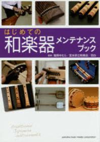 はじめての和樂器メンテナンスブック