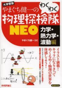 やまぐち健一のわくわく物理探檢隊NEO 大學受驗 力學.熱力學.波動編