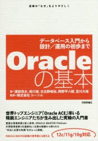ORACLEの基本 デ-タベ-ス入門から設計/運用の初步まで 技術の「なぜ」をよりやさしく