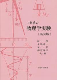 工科系の物理學實驗 新裝版 第2版