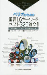 ペリオのための重要16キ-ワ-ドベスト320論文 世界のインパクトファクタ-を決めるトムソン.ロイタ-社が選出 臨床編 講演や雜誌でよく見る,あの分類および文獻