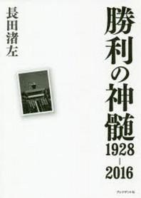 勝利の神髓1928-2016