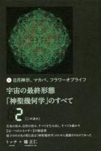 宇宙の最終形態「神聖幾何學」のすべて 日月神示,マカバ,フラワ-オブライフ 2