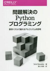 問題解決のPYTHONプログラミング 數學パズルで鍛えるアルゴリズム的思考