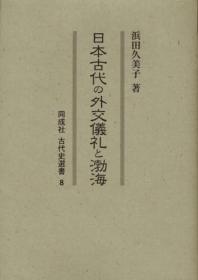 日本古代の外交儀禮と渤海